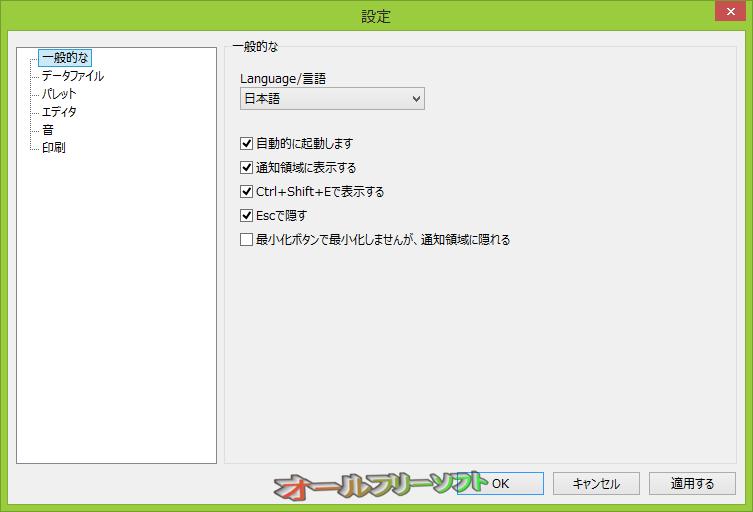 FreeText--オプション--オールフリーソフト