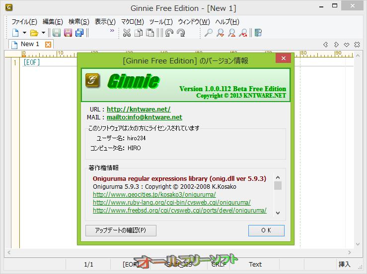 Ginnie Free Edition--バージョン情報--オールフリーソフト