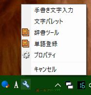 Google 日本語入力--ツール--オールフリーソフト