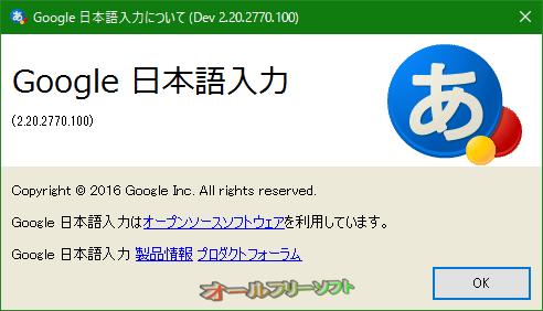 Google 日本語入力--Google 日本語入力について--オールフリーソフト
