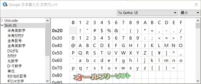 Google 日本語入力--文字パレット--オールフリーソフト