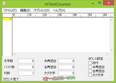 HiTextCounter--起動時の画面--オールフリーソフト
