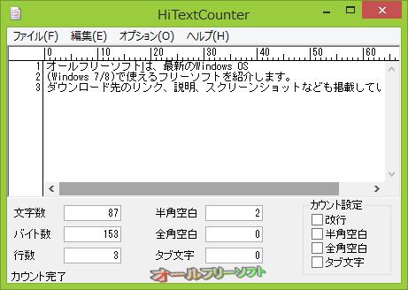HiTextCounter--テキスト入力後--オールフリーソフト