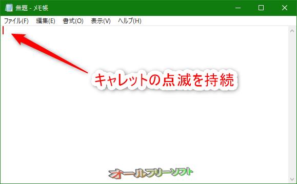 KeepCaretBlink--オールフリーソフト