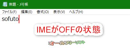 りかなー--IMEがOFFの状態--オールフリーソフト