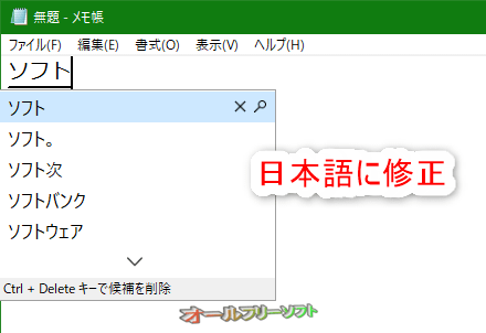 りかなー--日本語に修正--オールフリーソフト
