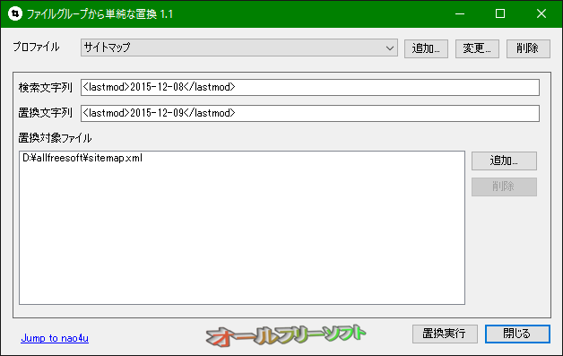 ファイルグループから単純な置換--起動時の画面--オールフリーソフト