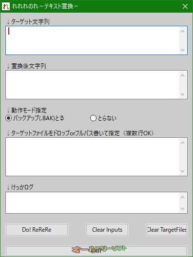 れれれのれ--起動時の画面--オールフリーソフト