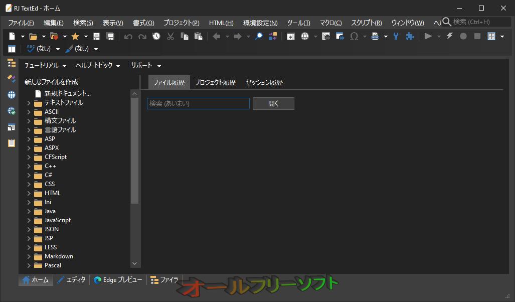 RJ TextEd--起動時の画面--オールフリーソフト