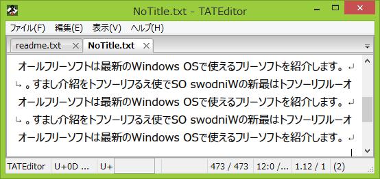 TATEditor--バージョン情報--オールフリーソフト