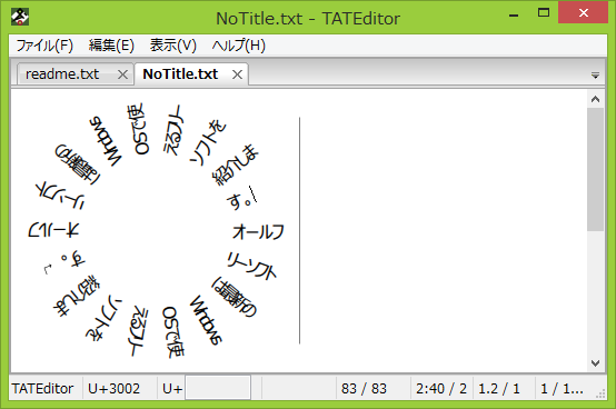 TATEditor--傘連判--オールフリーソフト