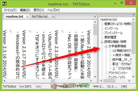 TATEditor--アウトラインツリー--オールフリーソフト