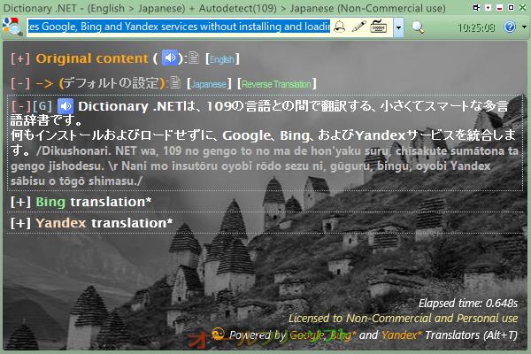 Dictionary .NET--テキスト翻訳--オールフリーソフト