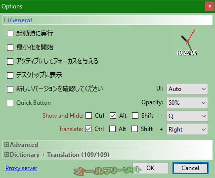 Dictionary .NET--オプション--オールフリーソフト