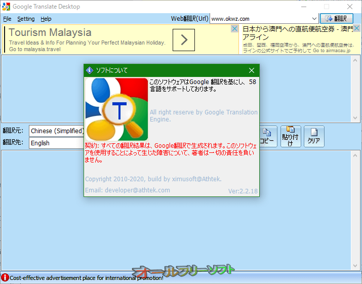 Google Translate Desktop--About--オールフリーソフト