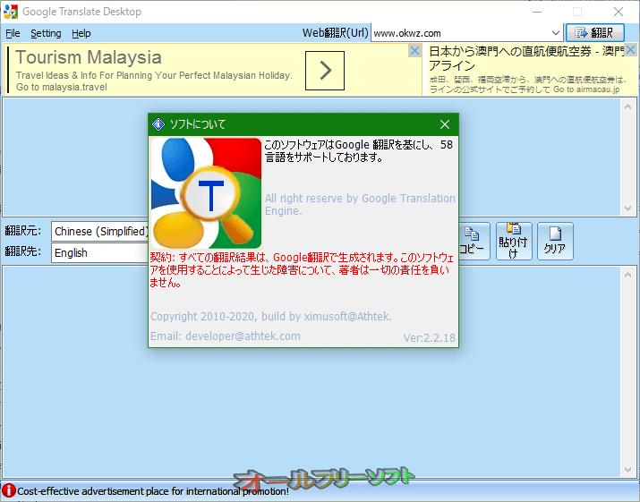 Google Translate Desktop--About--オールフリーソフト