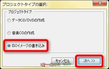 2.「ISOイメージの書き込み」にチェックを入れ次へをクリックする。