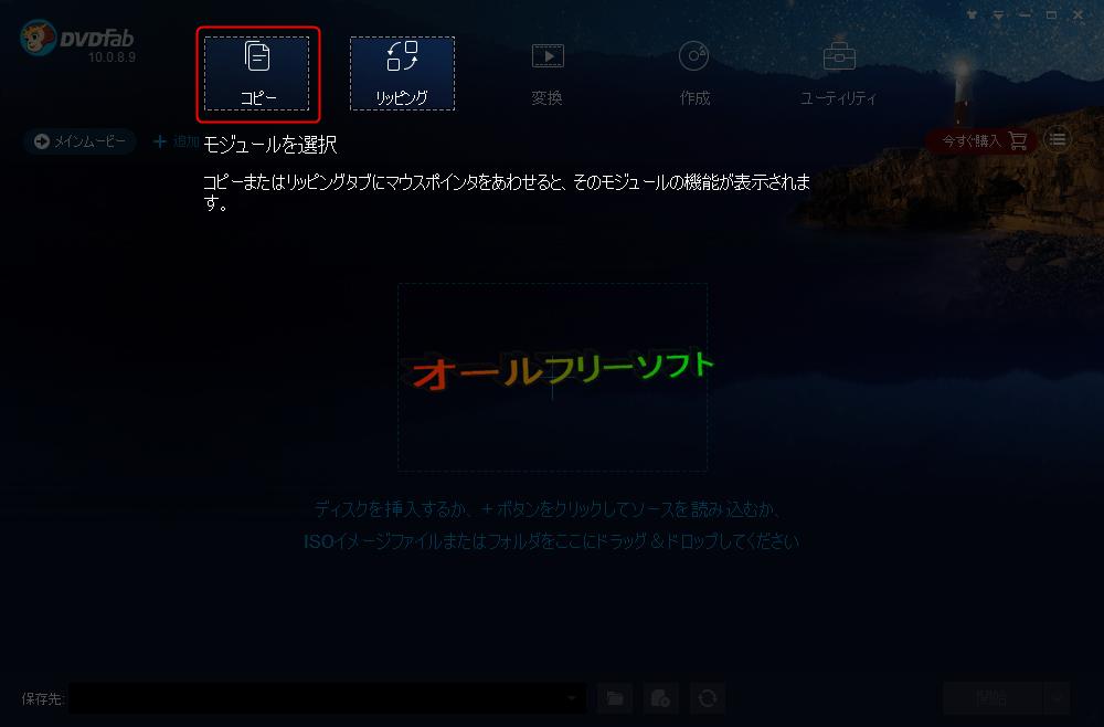 下記の画面が表示されたらが表示されたら「コピー」をクリックする。
