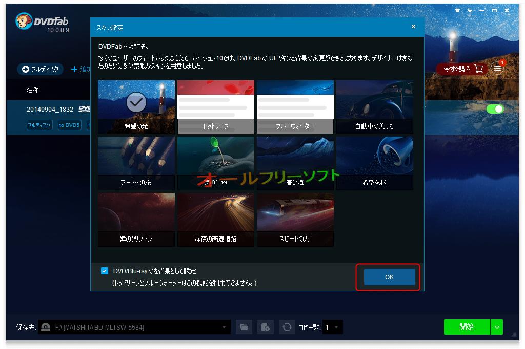 スキンの設定画面が表示されたら任意のスキンを選択して「OK」をクリックする。