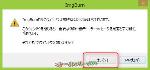 6.「ImgBurn Log」を閉じるとメッセージが表示されるので「はい」をクリックする。