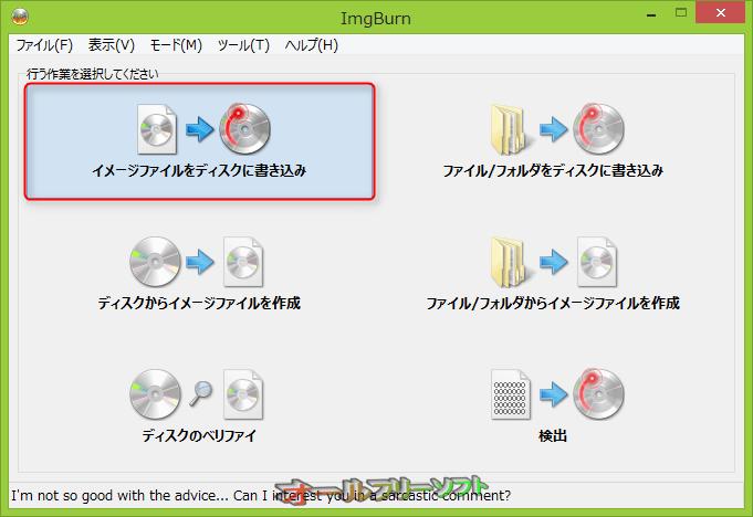 2.「イメージファイルをディスクに書き込み」をクリック
