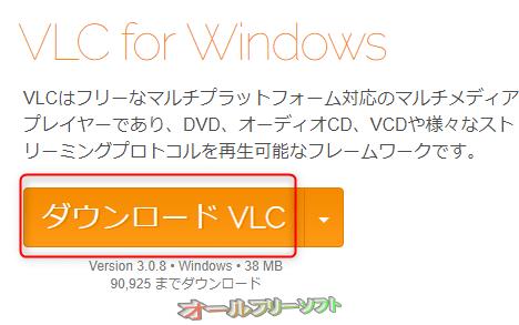 VLC 3.0.3をダウンロードする。