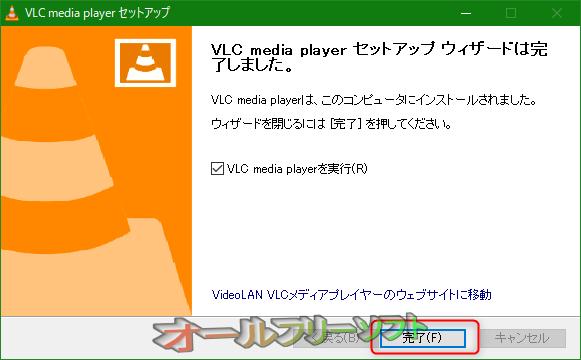6.「VLC media playerを実行」にチェックがあるのを確認し、完了をクリックする。