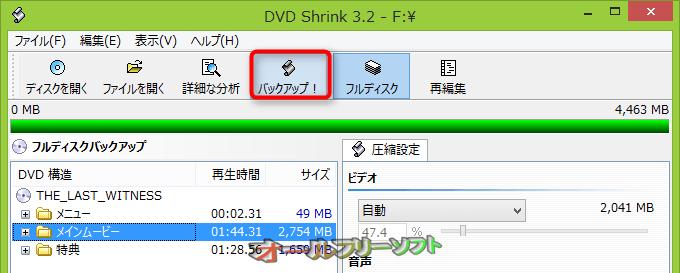 ●片面2層ディスクを片面1層ディスクサイズに圧縮 フルディスクになっているのを確認して、バックアップをクリック