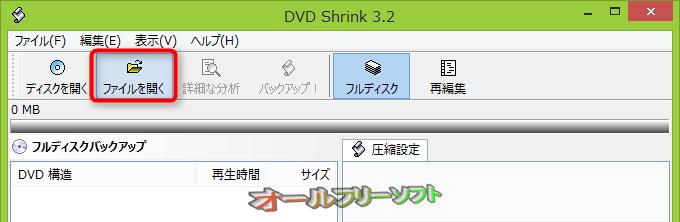 ●ファイルを開く