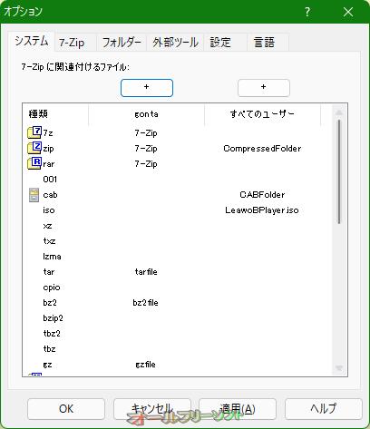 7-Zip--オプション--オールフリーソフト