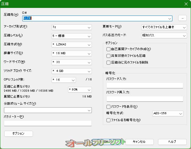 7-Zip--ファイル圧縮--オールフリーソフト