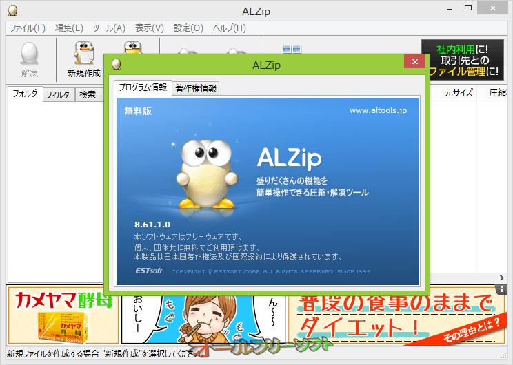 ALZip--ALZipについて--オールフリーソフト