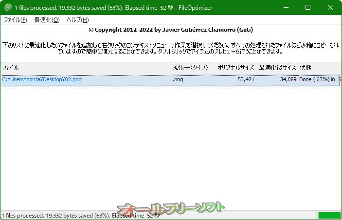 FileOptimizer--圧縮後--オールフリーソフト