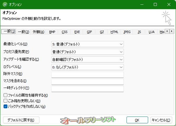 FileOptimizer--オプション--オールフリーソフト