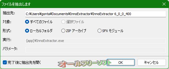 InnoExtractor--オールフリーソフト