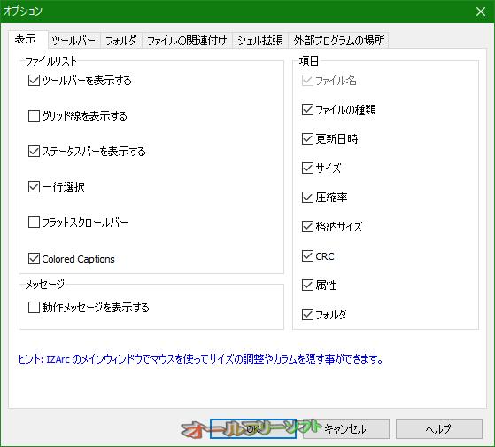 IZArc--設定--オールフリーソフト