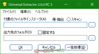 Universal Extractor--2.0.0 RC 2--オールフリーソフト