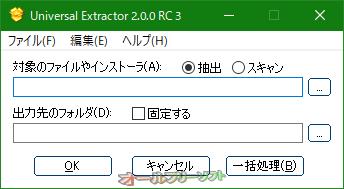 Universal Extractor--2.0.0 Beta 4--オールフリーソフト