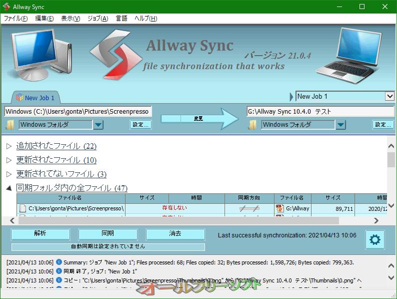 Allway Sync--同期処理後--オールフリーソフト