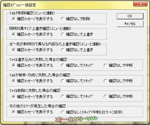 BackupF2F--確認オプション一括設定--オールフリーソフト
