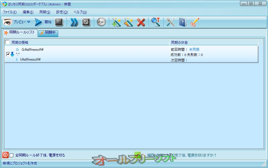 ばっちり同期--起動時の画面--オールフリーソフト