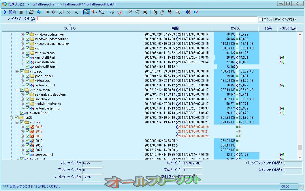 ばっちり同期--同期プレビュー--オールフリーソフト