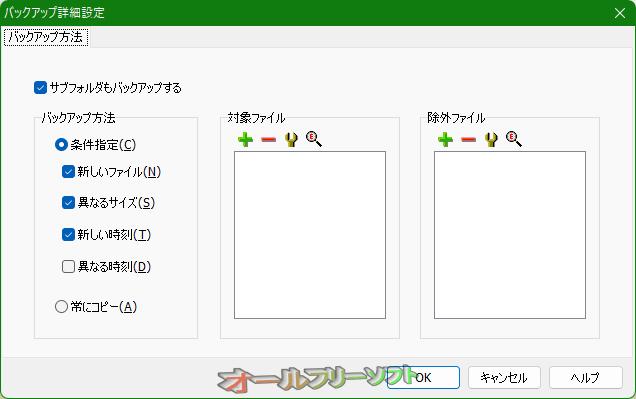 BunBackup--バックアップ詳細設定--オールフリーソフト