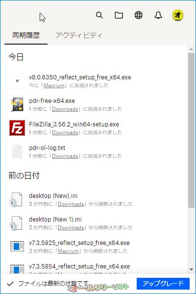 Dropbox--トレイアイコンをクリック--オールフリーソフト