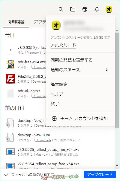 Dropbox--メニュー--オールフリーソフト
