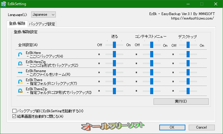EzBk(Easy Backup)--設定-登録/解除--オールフリーソフト