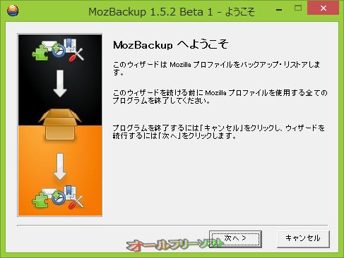MozBackup--MozBackupへようこそ--オールフリーソフト