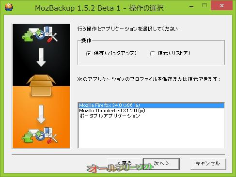 MozBackup--操作の選択--オールフリーソフト