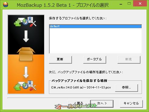 MozBackup--プロファイルの選択--オールフリーソフト