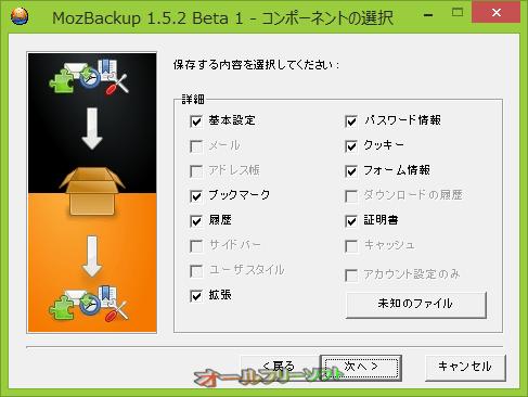 MozBackup--コンポーネントの選択--オールフリーソフト